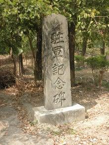 台日交流記-駐軍記念碑