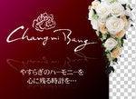 岐阜県多治見市プリザ-ブドフラワ-教室 「チャンミバン」 主宰    RYOの薔薇色の暮らし