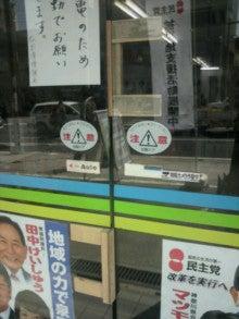 マツモトキヨシオフィシャルブログ「ホタルのぼやき」Powered by Ameba-2011032811210000.jpg