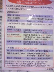 期間限定 静岡県東部の東海道線・御殿場線の時刻表(旧・第2週記)-当分の間