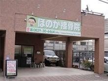 廿日市市の整体 宮内串戸駅から徒歩5分!ホントに痛くな~い整体【ほのか接骨院】