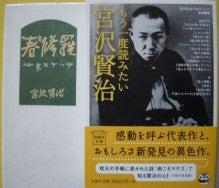 レフティやすおの作文工房-宮沢賢治の本