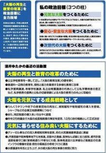 福島区通信