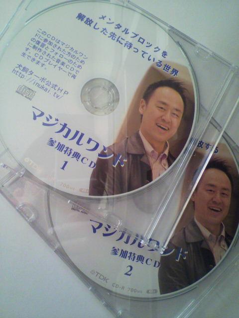★リレーション・カウンセラー ほくみ-ターボさんCD