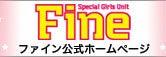 ガールズユニットFine公式サイト