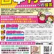 日本再生への提言