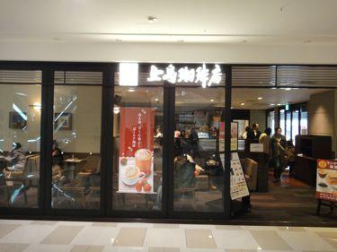 横浜発 驢馬人の美食な日々-UeshimacoffeeKonandai