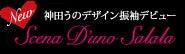 神田うのオフィシャルブログ UNO Fashion Diary Powered by Ameba-sasalala