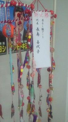 マツモトキヨシオフィシャルブログ「ホタルのぼやき」Powered by Ameba-201103302303000.jpg
