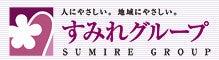$松山の介護は「すみれグループ」のブログ