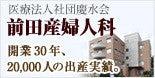 医療法人社団慶水会 前田産婦人科はこちら