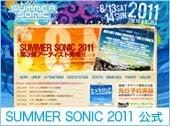 さまそ日記~2011年夏~