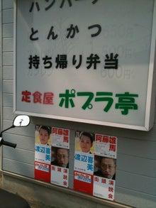 """""""あとうゆうま""""が多摩を""""あっとゆうま""""に変える!"""
