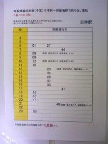 期間限定 静岡県東部の東海道線・御殿場線の時刻表(旧・第2週記)-沼津駅G