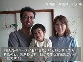 岡山県岡山市の生命保険見直し相談アドバイザー-生命保険見直し相談 岡山市の今吉さん