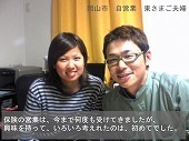 岡山県岡山市の生命保険見直し相談アドバイザー-生命保険見直し相談岡山の