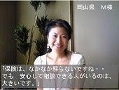 岡山県岡山市の生命保険見直し相談アドバイザー-生命保険見直し相談 岡山 Mさん