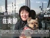 岡山県岡山市の生命保険見直し相談アドバイザー-生命保険見直し相談岡山のオルワ大島さん