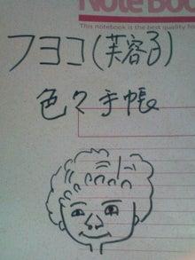 へる監督のまごころ日記-20110331233255.jpg