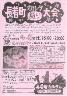 名古屋長者町でおこなわれるあいちトリエンナーレイベントを体験するブログ-カルタ大会
