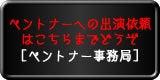 イベントMC、漫才、コントなど何でもこなすお笑い芸人ベントナー(永井塁&塩沢啓太朗)-ベントナー事務局