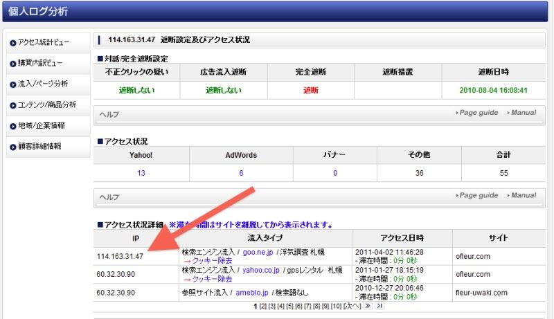 札幌駅北口1分・フルールのブログ