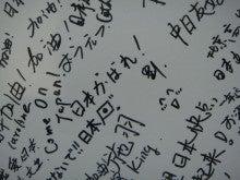 「真野鶴」五代目留美子の蔵元日記