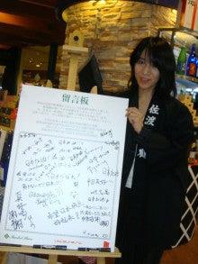 $「真野鶴」五代目留美子の蔵元日記
