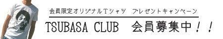 $梅田 翼のブログ ウメーダブログ