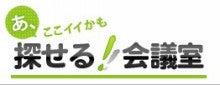 新宿ではたらくサイコロ社長(セミナー企画・アロマサロン経営・ITエンジニアリング)-探せる!会議室