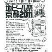 5/14 京都三条 …