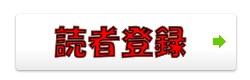 $四川料理修行の巻