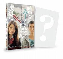 映画『嘘つきみーくんと壊れたまーちゃん』オフィシャルブログ-『嘘つきみーくんと壊れたまーちゃん』DVD