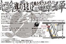 超級覇王電影弾 ~ アニソンはロックだ!! アニメソング DJイベント アニソンDJ ロック