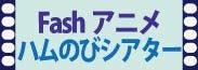 $日本の生真面目職人をFLASHマンガで語る