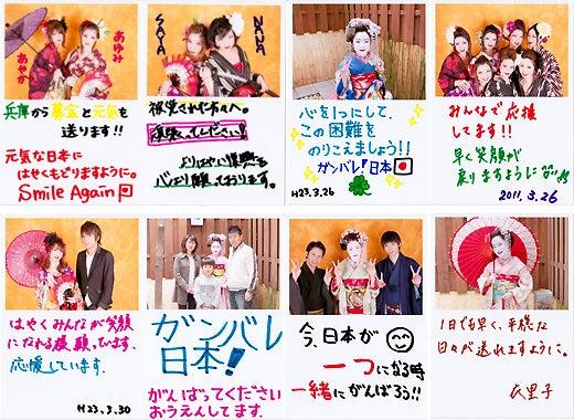 京都舞妓体験処『心』 スタッフブログ-message04