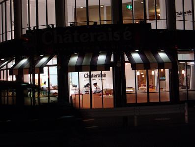 日本の外食産業を元気にする!フードマーケティング・オフィシャルブログ FOOD‐X-シャトレーゼ