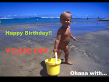 $Ohana with...のブログ