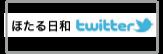 ほたる日和オフィシャルBlog Powered by Ameba-ツイッター