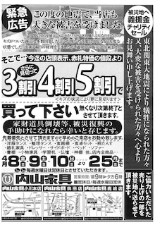 内山家具 スタッフブログ-チャリティ20110408