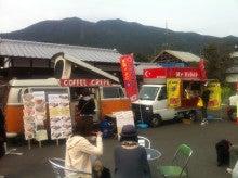 $福岡 CAFE カフェ   GOMESSの移動カフェ       『放浪茶房THE WALKING PEOPLE』Blog