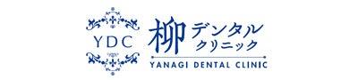 $岡山駅前の歯科医院:柳デンタルクリニック