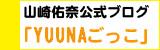 ファンタピース日記!-山崎佑奈公式ブログ
