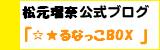 ファンタピース日記!-松元瑠奈の公式ブログ
