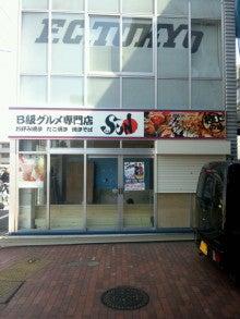 スタジアムのある街、飛田給駅前SUNブログ-DSC_0114.jpg