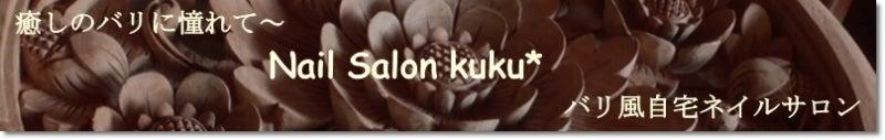 はるる*バリ風自宅サロン~Nail Salon kuku*~