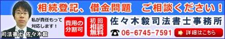 $東大阪の司法書士佐々木毅のブログ