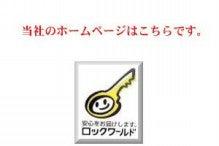 鍵と金庫のロックワールド★富山県内のお店です★