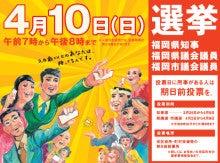 ちょこぱいとCM-選挙 ポスター