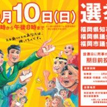 4月10日【福岡統一…